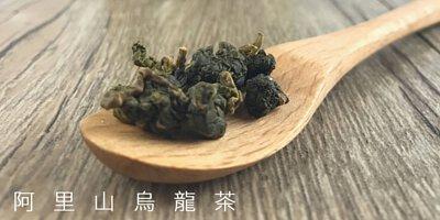 慕耕活-阿里山烏龍茶