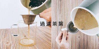 奶茶過篩,過濾茶葉