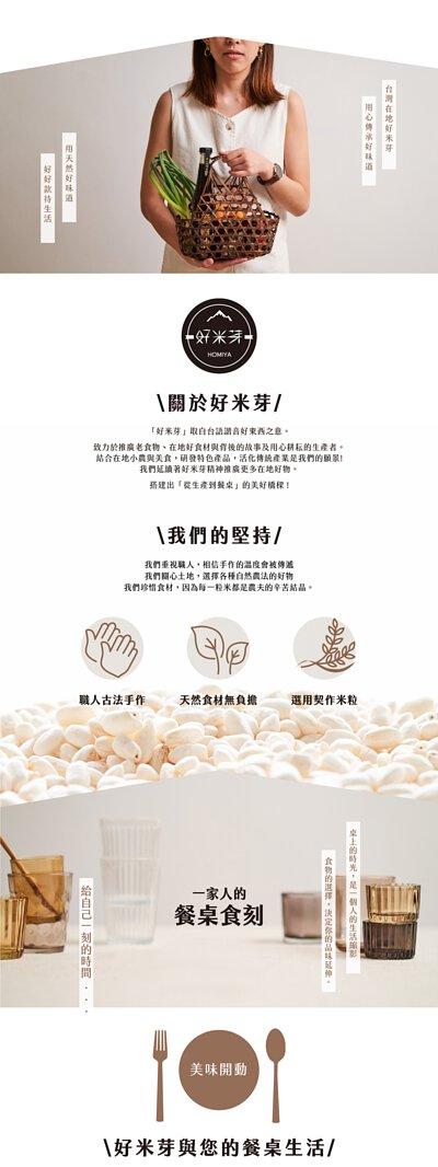 關於好米芽,好米芽取自台語諧音好東西之意