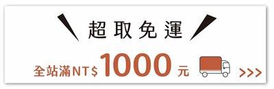 好米芽全館消費滿1000元,立刻超取免運費!