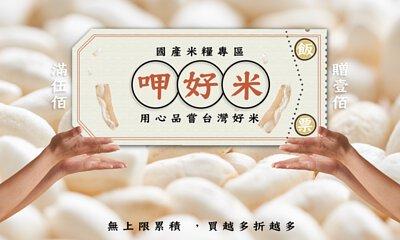 好米芽國產米糧專區,用心品嘗台灣好米!