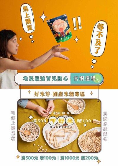 媽媽最愛寶寶育兒點心,到好米芽官網選購!