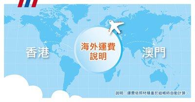 香港宅配,澳門宅配,青鳥旅行,海外宅配