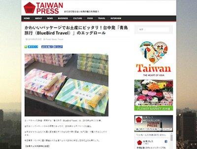 taiwan-press報導
