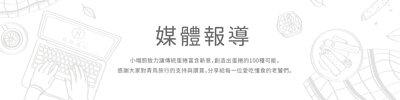青鳥旅行_媒體報導