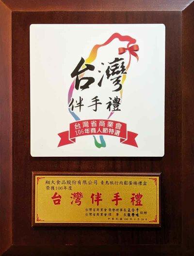 肉鬆蛋捲獲得2017台灣百大伴手禮獎