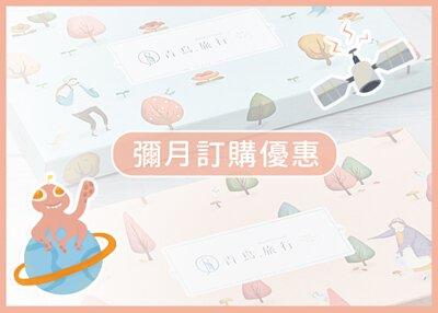 青鳥旅行彌月禮盒訂購優惠