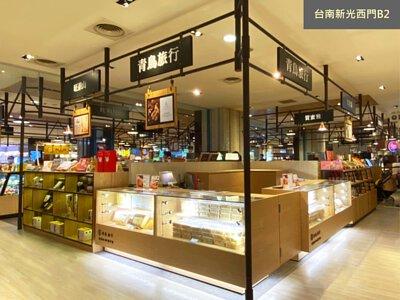 青鳥旅行 - 台南新光西門店