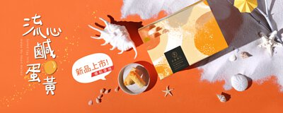 新品上市:流心鹹蛋黃蛋捲