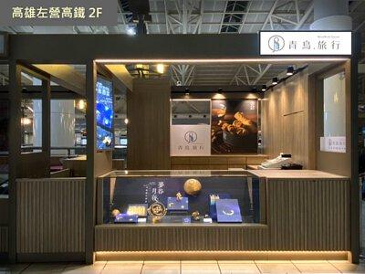 青鳥旅行-高雄左營高鐵店2F