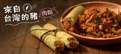 青鳥旅行堅持使用來自台灣的豬肉鬆