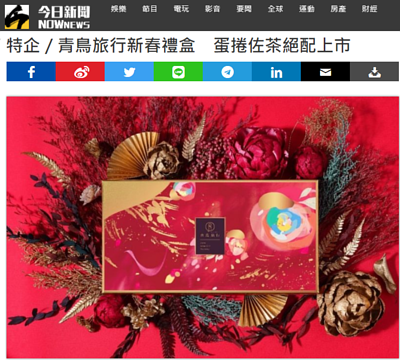 2021青鳥旅行X京盛宇聯名春節禮盒