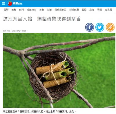 青鳥旅行榮獲蘋果報導:道地茶品入餡,爆餡蛋捲吃得到茶香