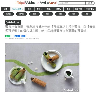 青鳥旅行榮獲窩客島報導:蛋捲控會喜歡!青鳥旅行推出全新「茶香真巧」系列蛋捲,以「春天與茶相遇」的概念當主軸,吃一口就讓蛋捲控有滿滿的茶香味。