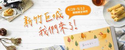 2021/04-28-5/12青鳥旅行要到新竹巨城購物中心期間快閃啦!