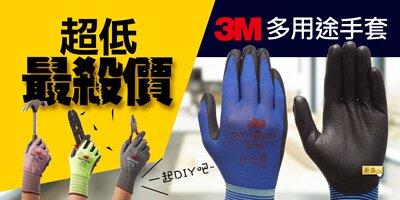 3M 安全手套