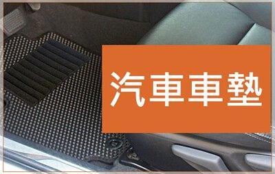 汽車專用腳踏墊