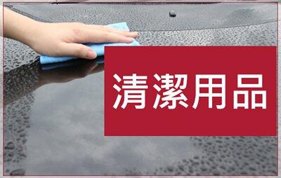 洗車清潔用品