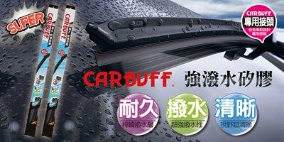 CARBUFF 強潑水矽膠雨刷