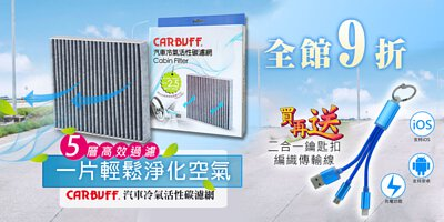 CARBUFF 汽車冷氣濾網 全面9折&買就送 二合一鑰匙扣編織傳輸線