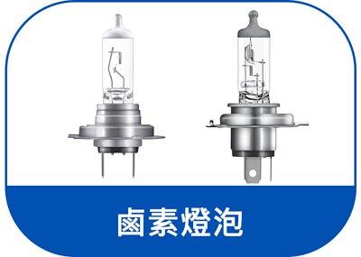 OSRAM 鹵素燈泡
