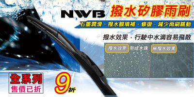 NWB潑水雨刷-全面9折