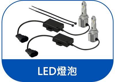 OSRAM LED 燈泡