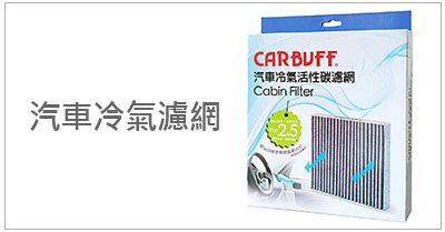 CARBUFF 汽車活性碳冷氣濾網