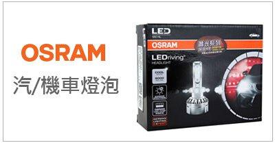 OSRAM 歐司朗汽機車燈泡