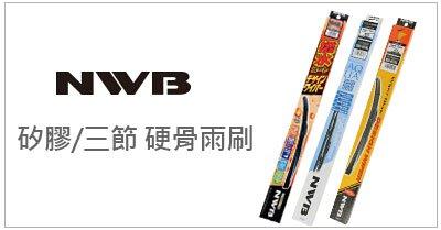 日本NWB雨刷 - AQUA硬骨、三節、撥水矽膠