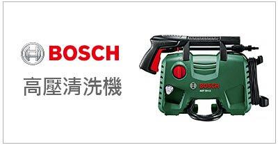 BOSCH 洗車 高壓清洗機系列