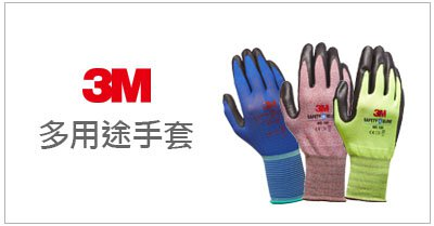 3M 耐用型&防切割手套手套 - 台灣公司貨