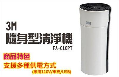 3M隨身型清淨機FA-C10PT – 購物回饋