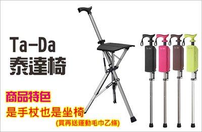 Ta-Da 泰達自動手杖椅 – 購物回饋