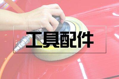 洗車美容工具配件