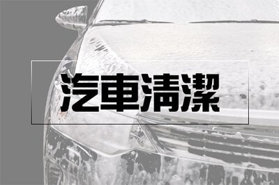 汽車清潔用品