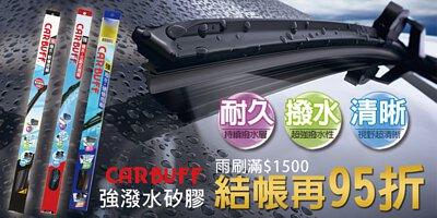 CARBUFF撥水矽膠雨刷 滿$1500再享95折