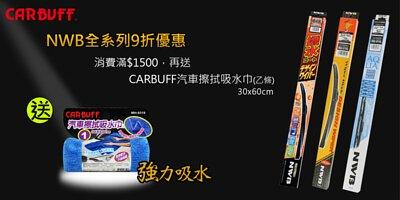 日本NWB 滿$1500送CARBUFF洗車吸水巾