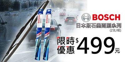 BOSCH 日本版石墨雨刷 限時優惠499元