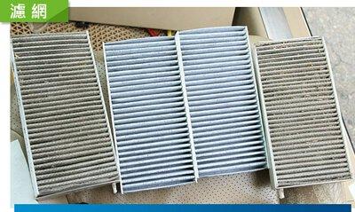汽車冷氣濾網真的有用嗎?到底有什麼功用?