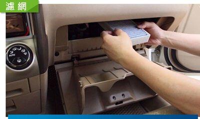 怎麼選購汽車冷氣濾網?怎麼安裝?