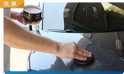 洗車美容,上蠟、下蠟是什麼?差在哪裡?