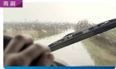 雨刷跳動,使用撥水雨刷?
