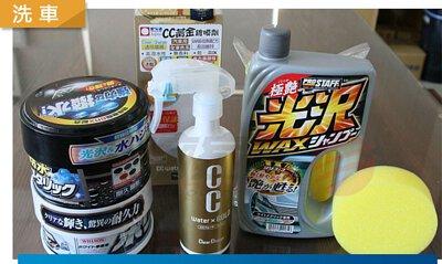 硬蠟、軟蠟、乳蠟?怎麼分辨汽車蠟的種類?