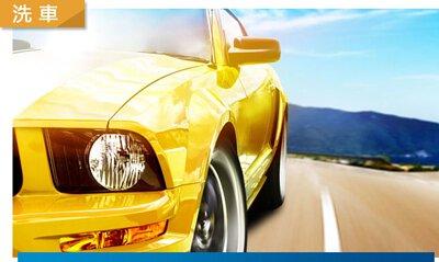 汽車美容保養的基本流程與工法
