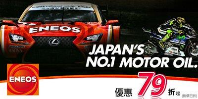 日本ENEOS 機油/油品系列