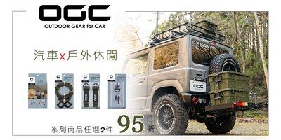 日本OGC戶外休旅汽車收納  任選2件 95折