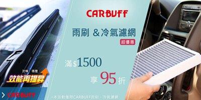 CARBUFF 雨刷&濾網滿$1500再享95折