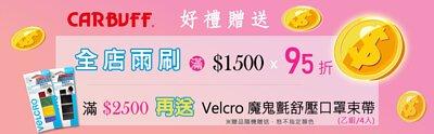 全店雨刷滿$1500享95折,滿$2500再送Velcro魔鬼氈口罩束帶