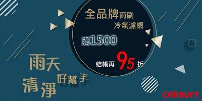 日本piaa雨刷滿$1500再95折(雨天好幫手)